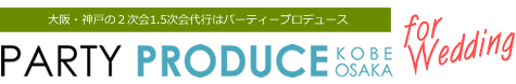 神戸で結婚式二次会/幹事代行/1.5次会/幹事代行ならパーティープロデュース神戸