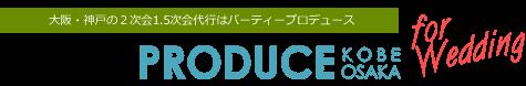 S様ご夫妻様から頂戴したパーティプロデュース神戸へのお声を紹介しております。